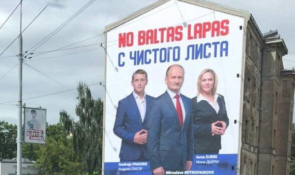 """Предвыборный плакат партии """"Русский союз Латвии"""" в  Риге"""
