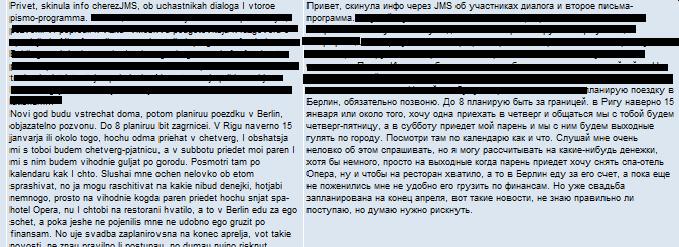Скриншот переписки Антонины Зиминой