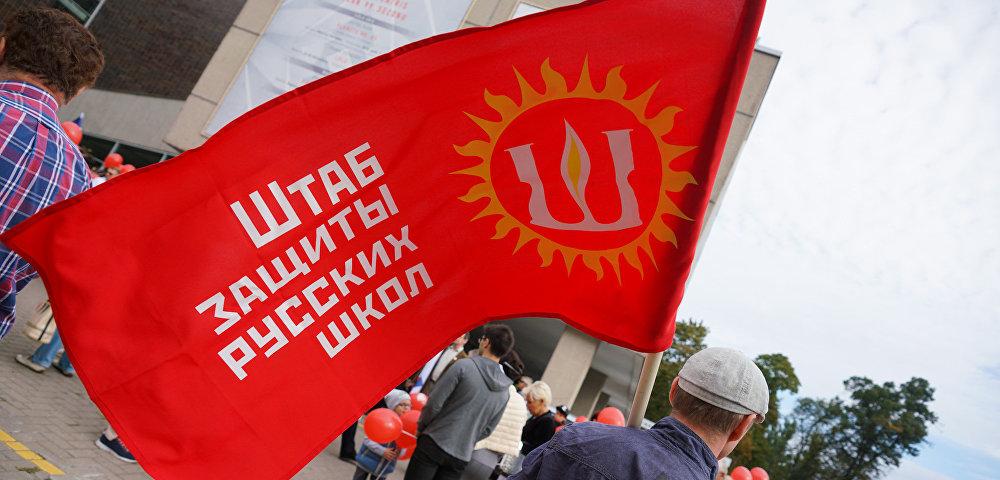 Флаг Штаба защиты русских школ. Марш за русские школы в Риге, 15 сентября 2018
