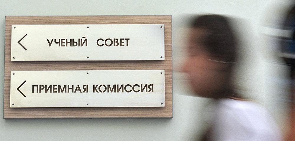 Прием документов абитуриентов в МГТУ им. Н.Э. Баумана