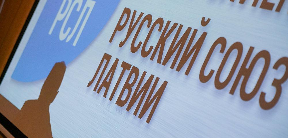 Логотип РСЛ