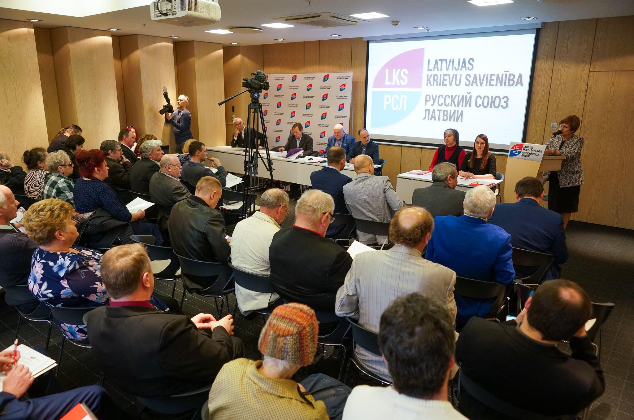 Региональный съезд партии